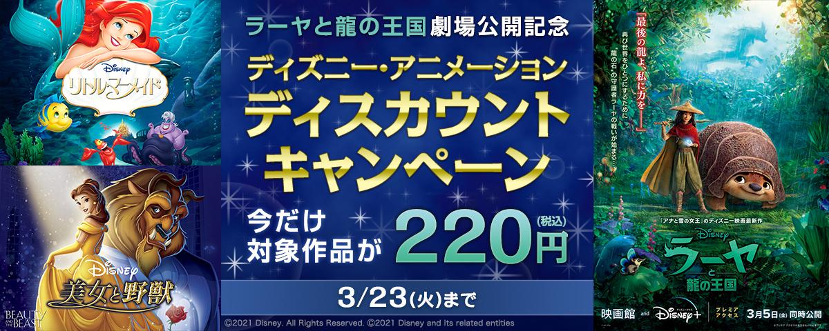 【SALE】ディズニー・アニメーション ディスカウントキャンペーン