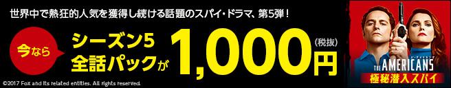 ジ・アメリカンズ シーズン5全話パックが今なら1,000円
