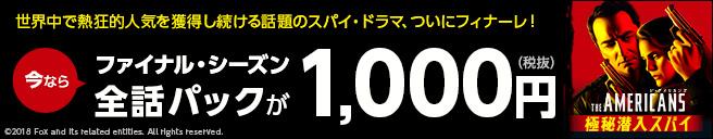 今なら「ジ・アメリカンズ 極秘潜入スパイ ファイナル・シーズン」全話パックが1000円