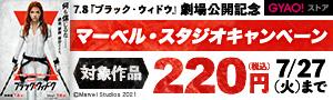 【SALE】7.8『ブラック・ウィドウ』劇場公開記念マーベル・スタジオ キャンペーン