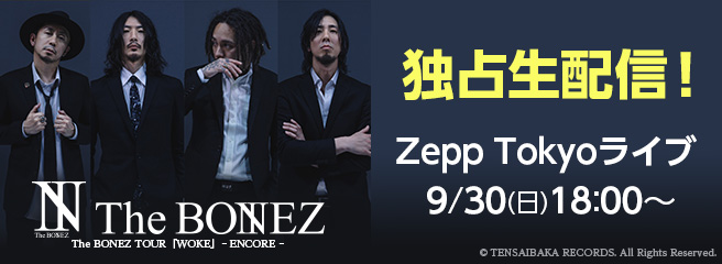The BONEZ 9/30(日)18:00~ Zepp Tokyo ライブ 独占生配信!