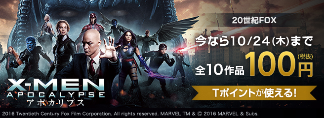 「20世紀フォックス」が誇る名作映画12作品をグッとお得に100円(税抜)で販売中!