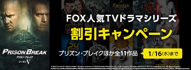 プリズンブレイク他11作品「FOX人気TVドラマシリーズ」割引キャンペーン!