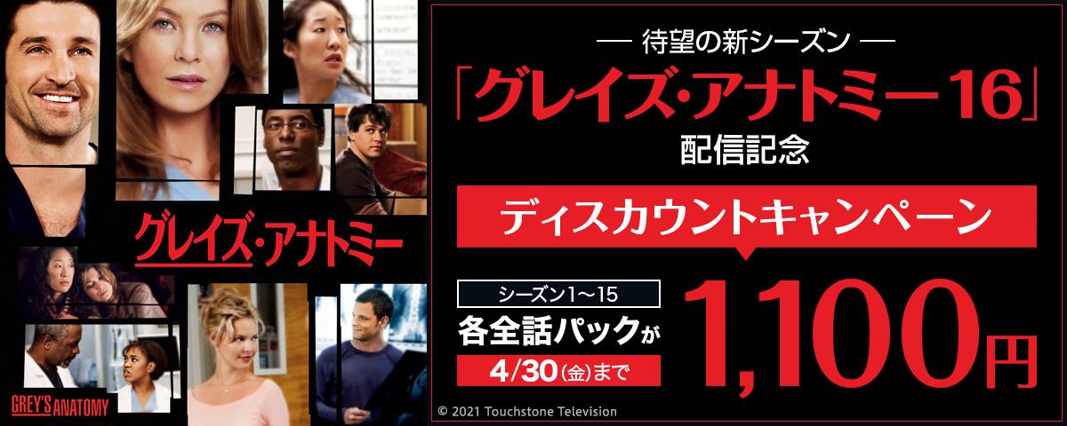 【SALE】「グレイズ・アナトミー シーズン16」配信記念ディスカウントキャンペーン