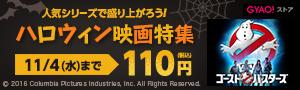 人気シリーズで盛り上がろう!ハロウィン映画特集 110円(税込)でレンタルできるキャンペーンを10/21(水)~11/4(水)の期間限定で開催中!