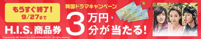 韓国ドラマを買ってくじを引くと旅行券が当たるキャンペーン