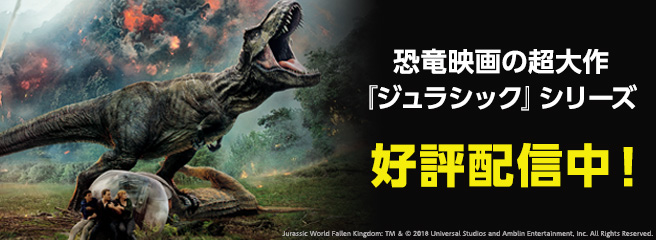恐竜映画の超大作「ジュラシック」シリーズ 好評配信中!