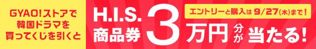 GYAO!ストアで韓国ドラマを買ってくじを引くとH.I.S.商品券3慢円分が当たるキャンペーン開催中!