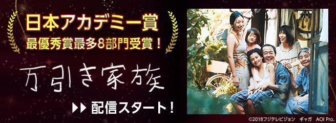 日本アカデミー賞 最優秀最多8部門受賞!万引き家族