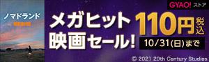 メガヒット映画セール!10/31(日)まで
