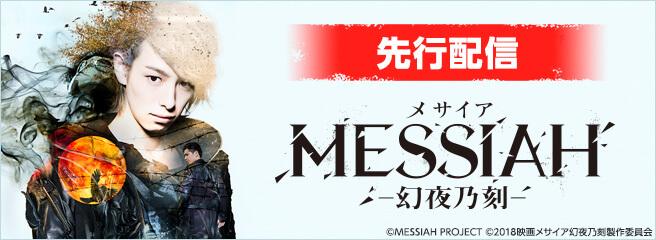 劇場公開中「メサイア -幻夜乃刻-」先行配信!