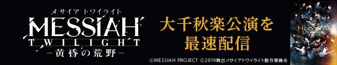 「メサイア トワイライトー黄昏の荒野ー」大千秋楽公演を最速配信