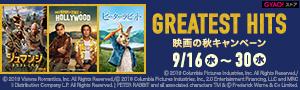 GREATEST HITS 映画の秋キャンペーン 9月16日(水)~9月30日(水)まで、期間限定で秋のキャンペーンを開催!