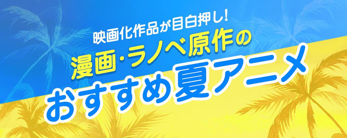 漫画・ラノベ原作のおすすめ夏アニメ
