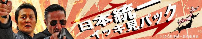 日本統一イッキ見パック