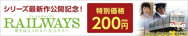 シリーズ最新作公開記念!RAILWAYS 2作目を特別価格で配信中