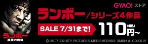 ランボーシリーズ110円SALE