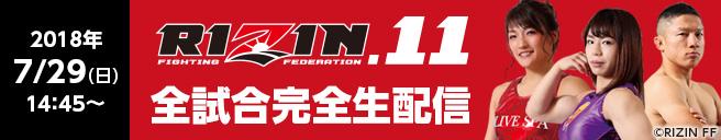 RIZIN.11全試合完全生配信