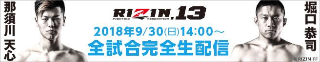 RIZIN.13 史上最強の対戦