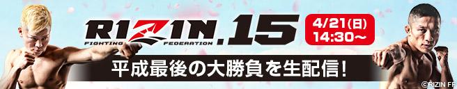 4月21日(日) 14:40~ RIZIN.15 平成最後の大勝負!