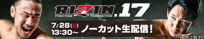RIZIN.17 7/28(日)13:30~ノーカット生配信!