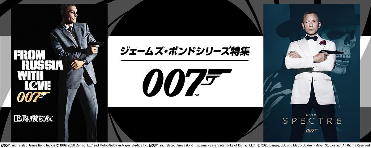 『007』ジェームズ・ボンド シリーズ