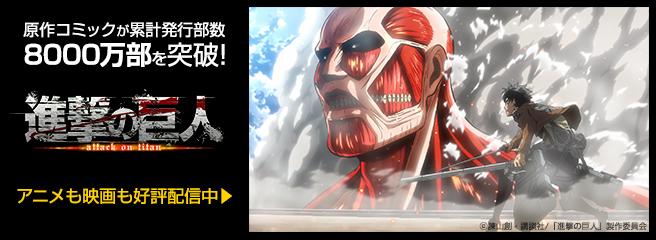原作コミック累計発行部数8000万部を突破!進撃の巨人 アニメも映画も好評配信中