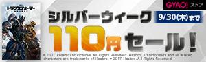 シルバーウィーク110円セール!9/30(木)まで