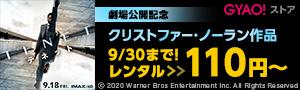 『TENET テネット』劇場公開記念!『ダンケルク』などクリストファー・ノーラン作品が110円~!