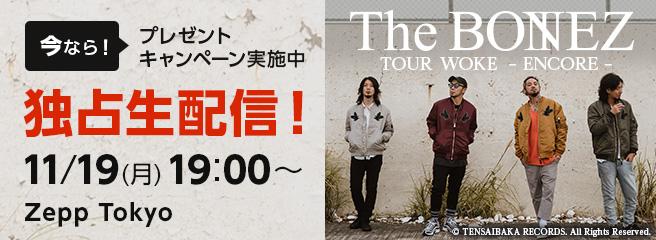 11/19(月) 19:00~ The BONEZ Zepp Tokyo ライブ 独占生配信!