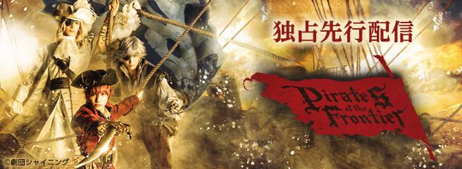 劇団シャイニング from うたの☆プリンスさまっ♪『Pirates of the Frontier』 運命に導かれし男たちの絆の物語がいま、幕を開ける。