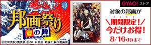 ワーナー邦画祭り/夏の陣 「銀魂」や「仮面病棟」など人気の邦画が220円!8/16(月)まで