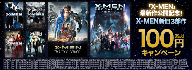 「X-MEN」最新作公開記念!X-MEN新旧3部作100円(税抜)キャンペーン