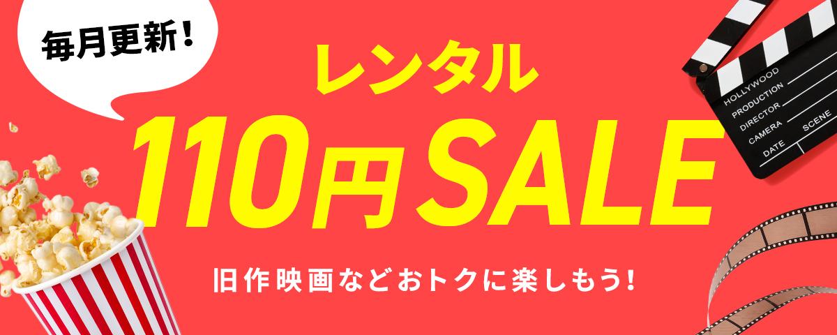 110円特集