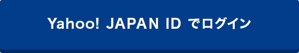Yahoo! JAPAN ID でログイン