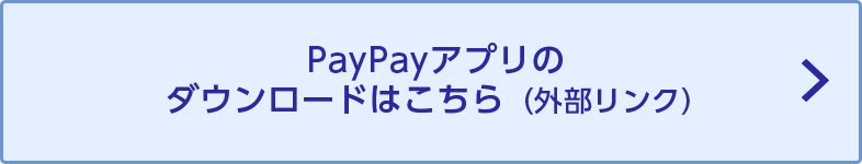 PayPayとYahoo! JAPAN IDの 連携方法についてはこちら(外部リンク)