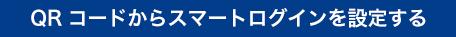 QRコードからスマートログインを設定する