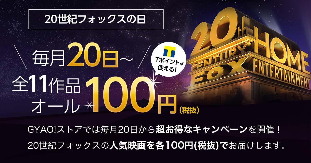 毎月20日〜【20世紀フォックスの...
