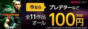 あの名作映画が今だけ100円!