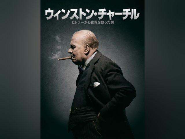 ウィンストン・チャーチル/ヒトラーから世界を救った男の作品画像