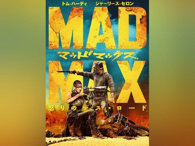 マッドマックス怒りのデス・ロードの作品画像