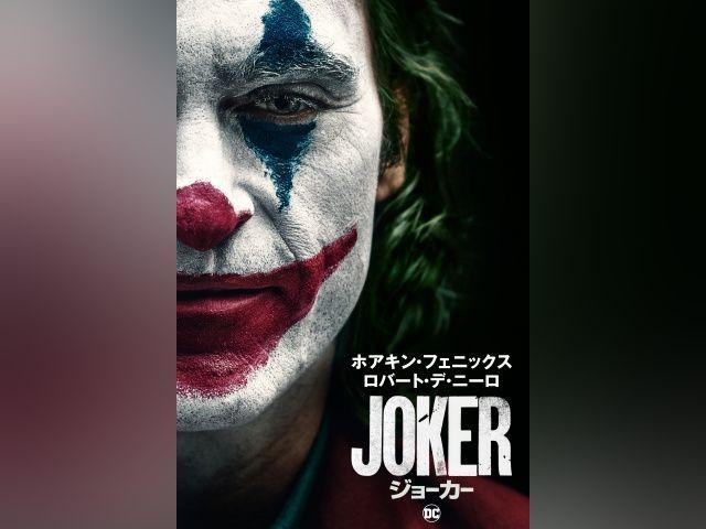 ジョーカー(R15+)の作品画像
