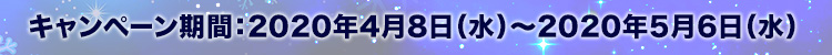 キャンペーン期間:2020年4月8日(水)〜2020年5月6日(水)