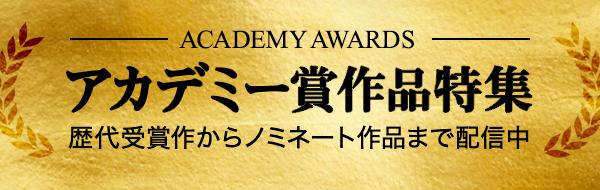 米アカデミー賞の歴代受賞作品・ノミネート作品も豊富に取り揃えています