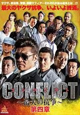 CONFLICT ~最大の抗争~ 第四章 逆襲編の作品画像