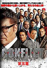 CONFLICT ~最大の抗争~ 第五章の作品画像
