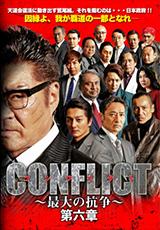 CONFLICT~最大の抗争~第六章の作品画像