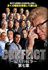 CONFLICT~最大の抗争~第七章の作品画像