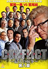 CONFLICT~最大の抗争~第八章の作品画像