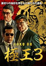 GOKU・OH 極王3